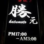 10867896 - お店の看板です。 勝元 katsumoto PM17:00~AM3:00 って、書いていますね。  黒ベースの所に白抜きでシンプルに書いてあります。 よ~く、「勝」の所を見てみると、串が刺さっています