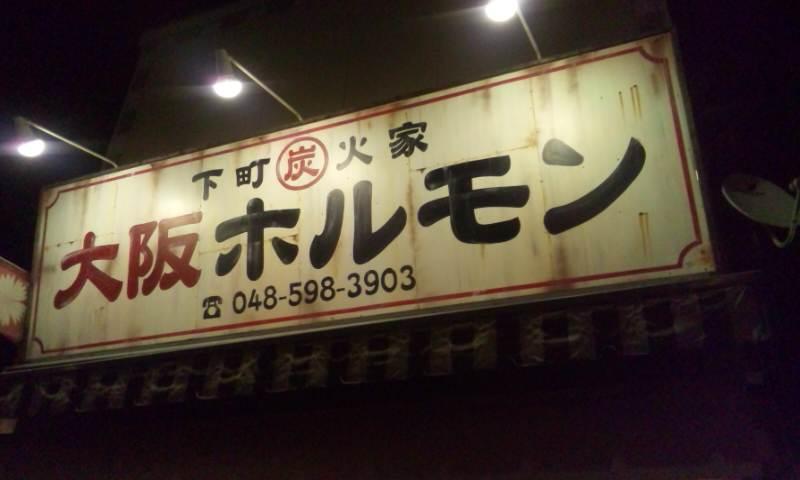 大阪ホルモン
