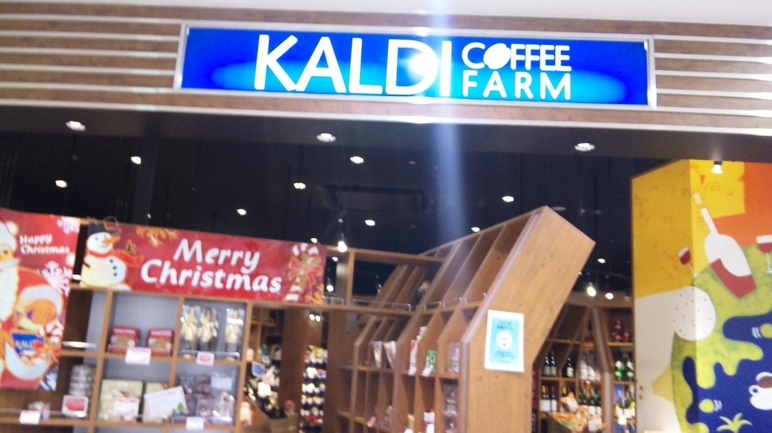 カルディコーヒーファーム 前橋店