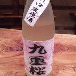 角打ち 酒屋の隣 - 九重桜  純米吟醸雄町垂れ口生原