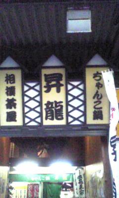 相撲茶屋ちゃんこ鍋 昇龍