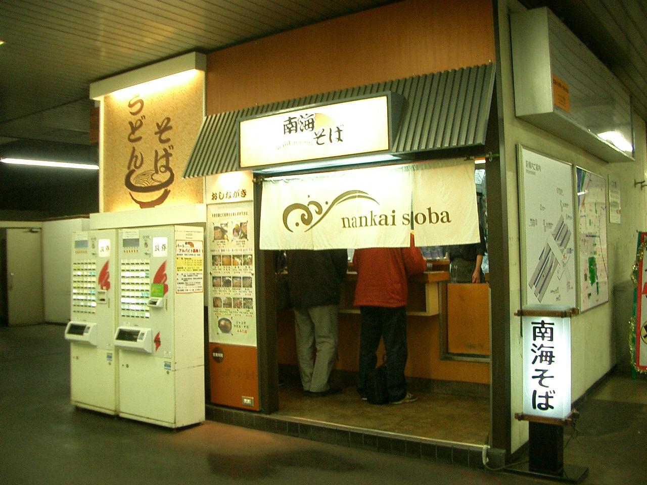 南海そば 和歌山店