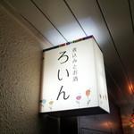ろいん - お店の看板