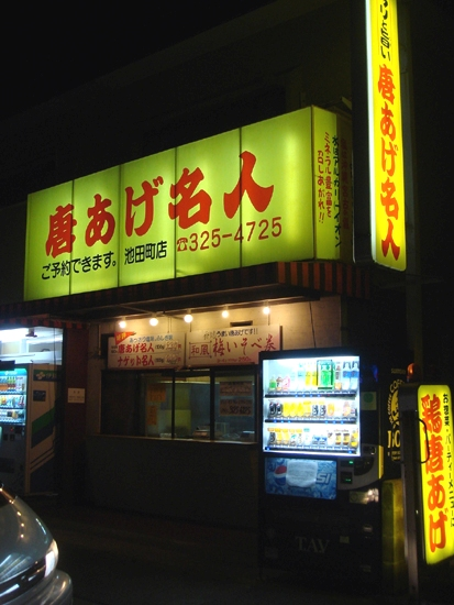 唐あげ名人 池田町店
