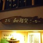 茶房 てまり - 2階は雑貨屋さん
