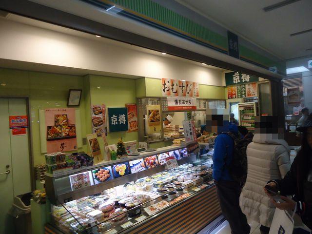 京樽 キュービックプラザ新横浜店