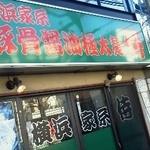 横浜家系 侍 - 111219東京 横浜家系侍 外観