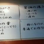 横浜家系 侍 - 111219東京 横浜家系侍 お好みで