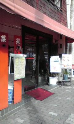 鐘園亭 泉涌寺店