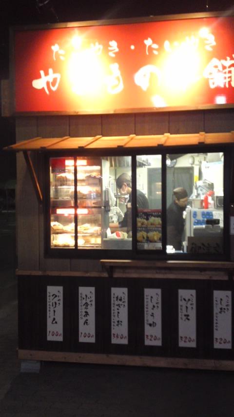 やきもの本舗 前橋青柳店