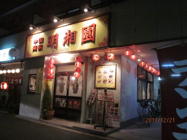 中国菜家明湘園