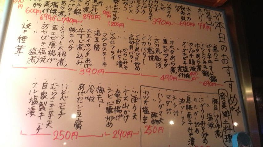 居酒屋脇田丸