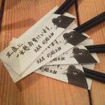 新橋シャモロック酒場 - お箸