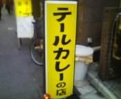 リズカレー東京 虎ノ門店