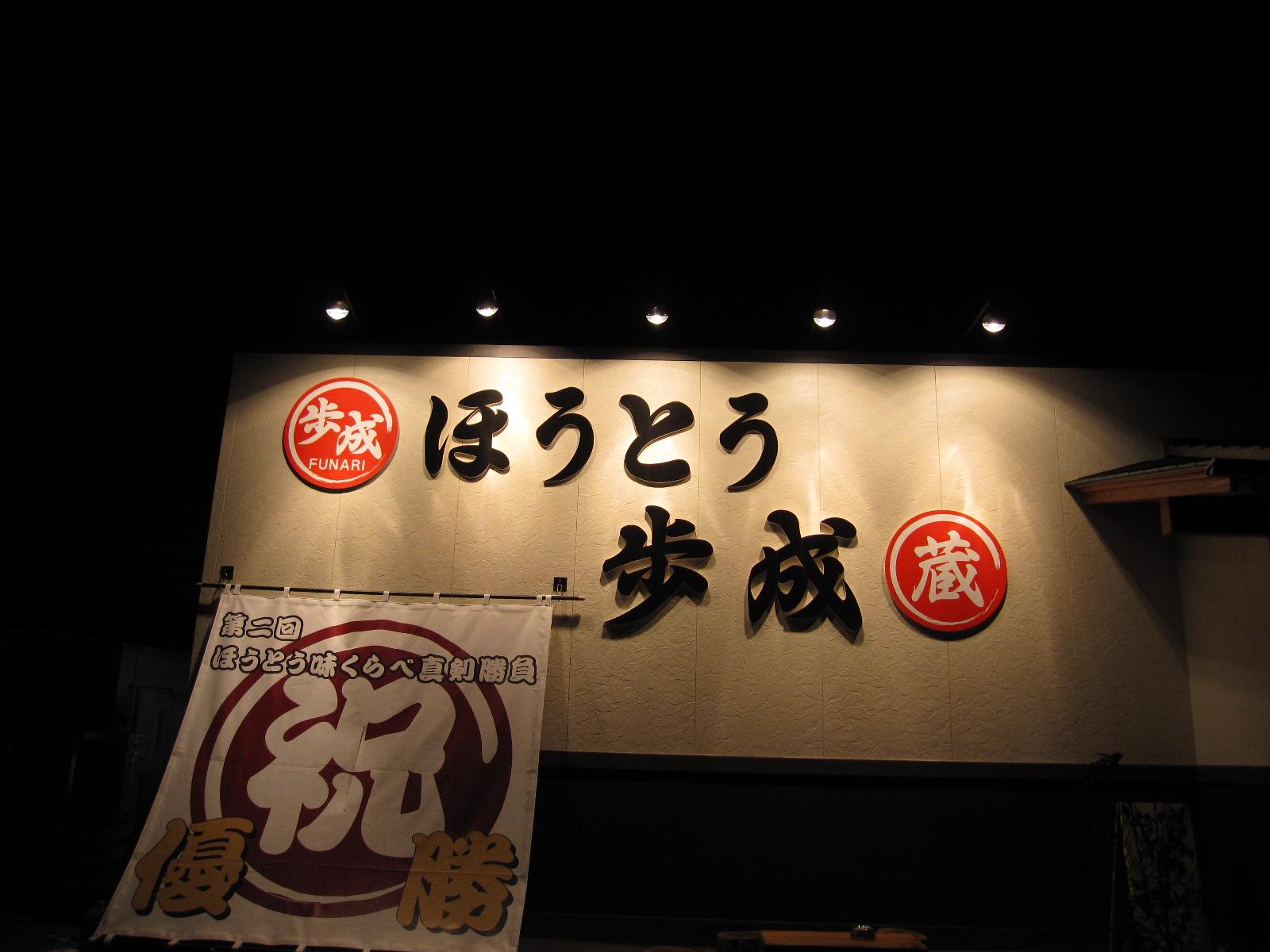 ほうとう蔵 歩成 フルーツライン店