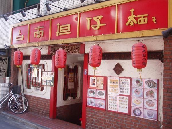 台南担仔麺 職安通り店