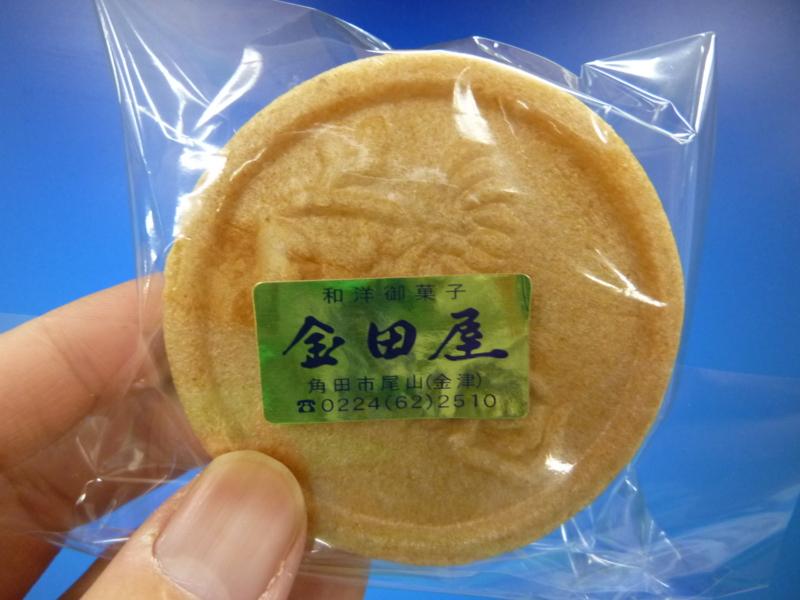 金田屋菓子店
