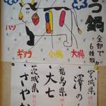 博多屋 - もつは6種類