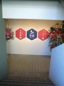 ウミガメ食堂