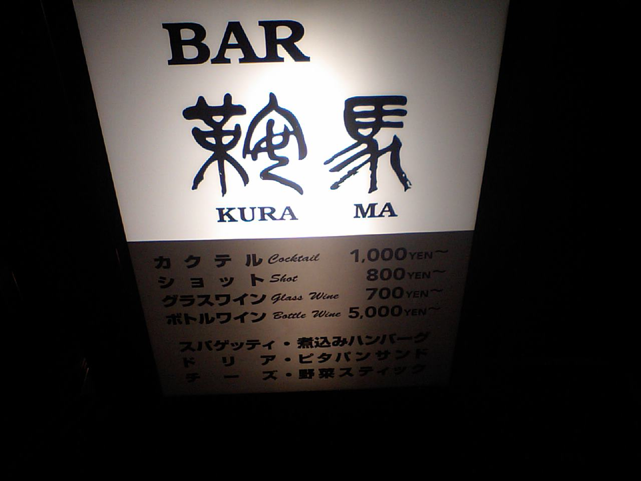 Bar鞍馬