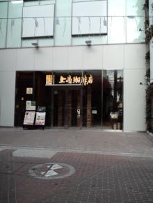 上島珈琲店  カトレヤプラザ伊勢佐木店