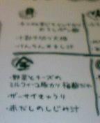 旗籠家 名古屋中川店