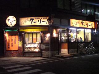 ターリー屋 新宿御苑前店