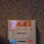 辛口料理 ハチ - 2011年12月28日撮影 本日が年内最終営業日