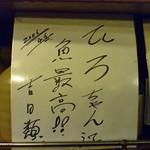 ひろちゃん - 類さんのサイン