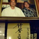 ひろちゃん - 稀勢の里サイン