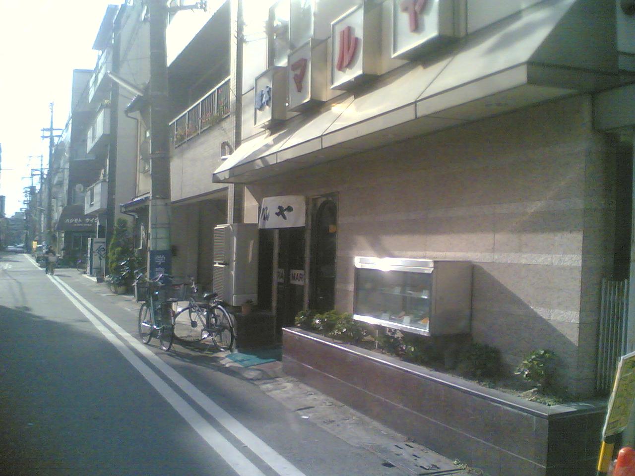 塚本 マルヤ 塚本店