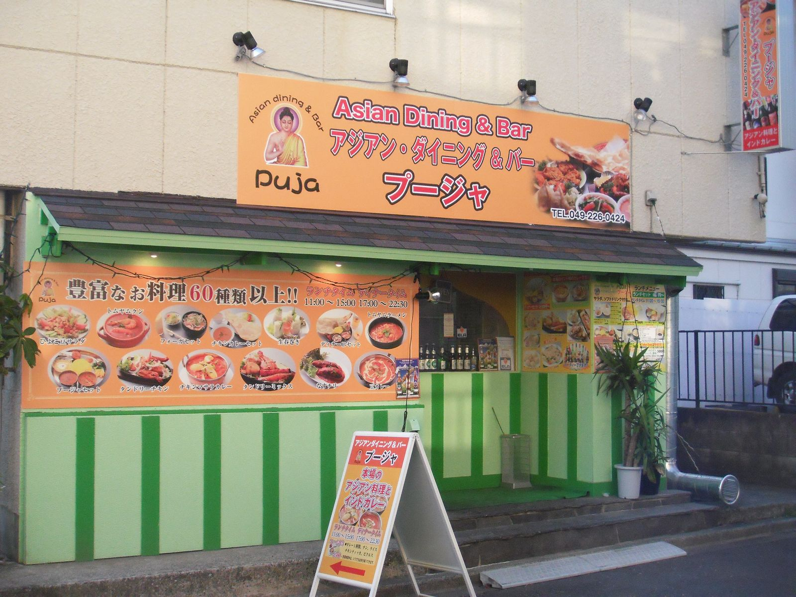 アジアンダイニング&バー プージャ 川越店