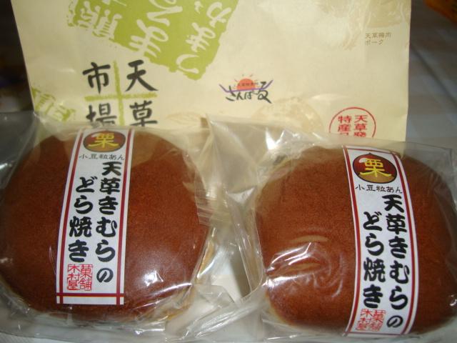 天草市場サンパール フレスタ熊本