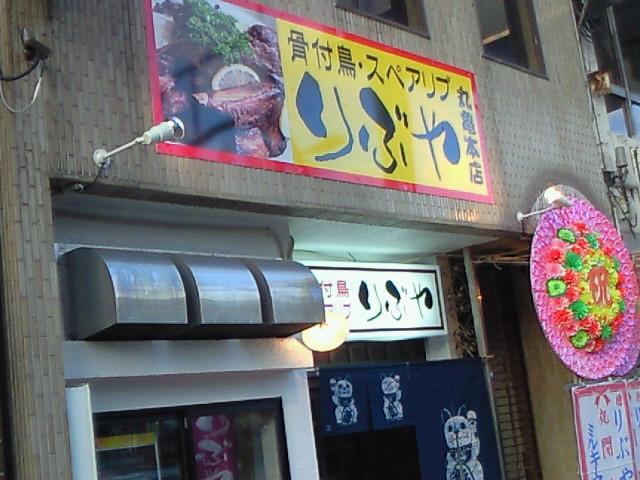 りぶや 丸亀本店