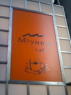 Cafe Miyama 新宿南口駅前店