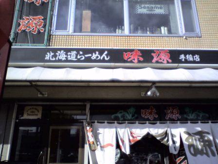 味源 手稲北口店