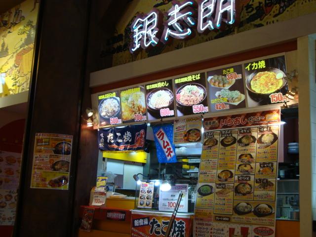 銀志朗 マリナ店