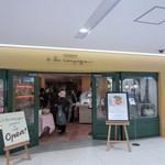 ア・ラ・カンパーニュ - お店は三越の地下2階、ソラリアステージ側の入り口にありますよ。