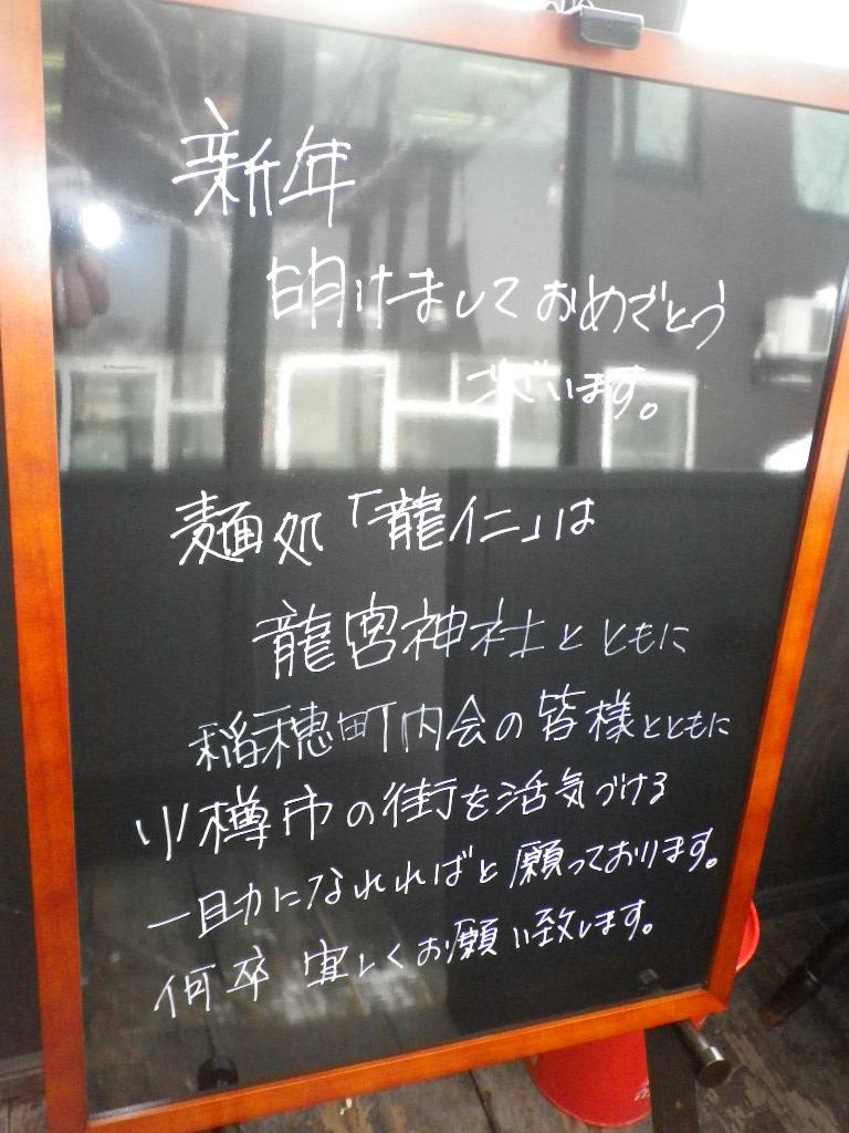 麺処 龍仁