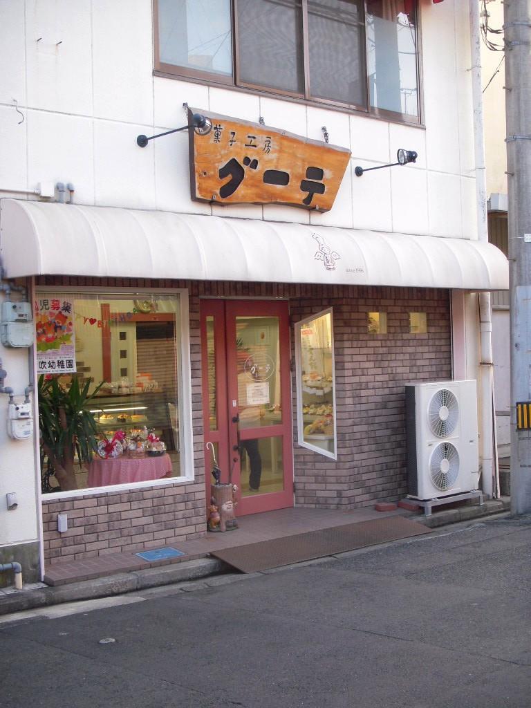 グーテ 恵美須町店