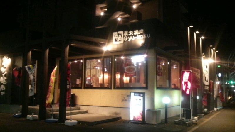 炭火焼肉酒家 牛角 青梅店