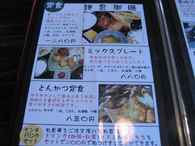 町屋カフェ 鎌倉  高松店