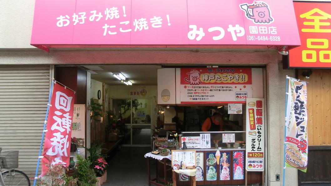 みつや 園田店