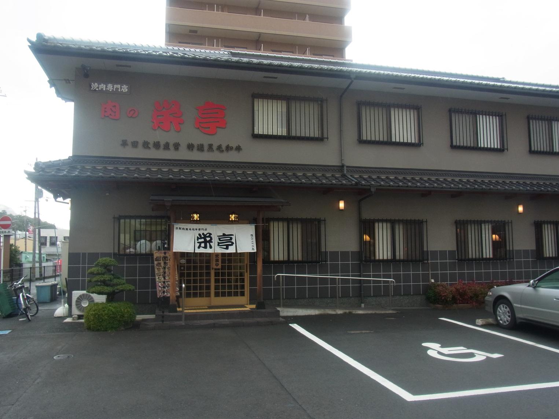 焼肉の栄亭 本店
