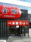 金豚 土山店