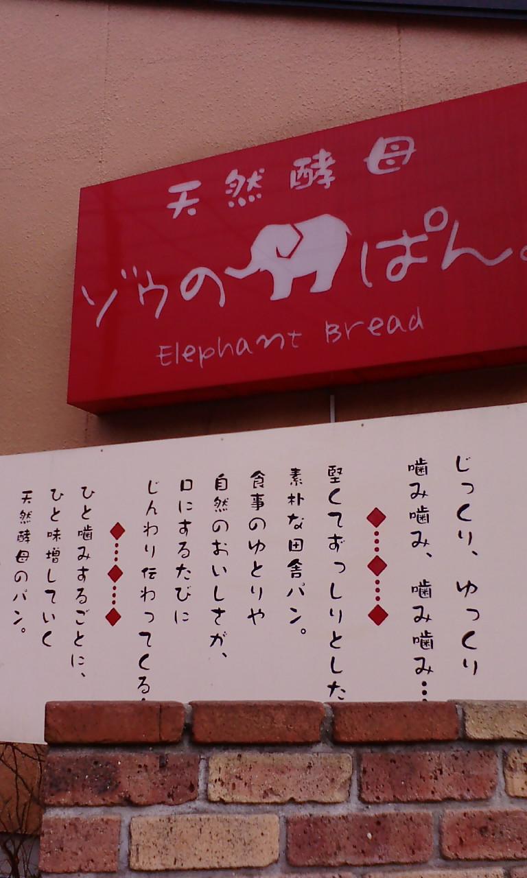 ゾウのぱん
