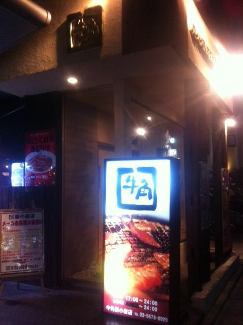 牛角 新小岩駅前店