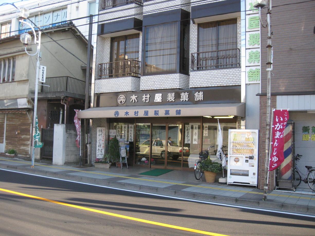 木村屋製菓舗
