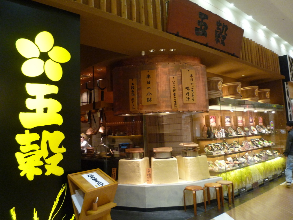 五穀 イオンモール熊本店