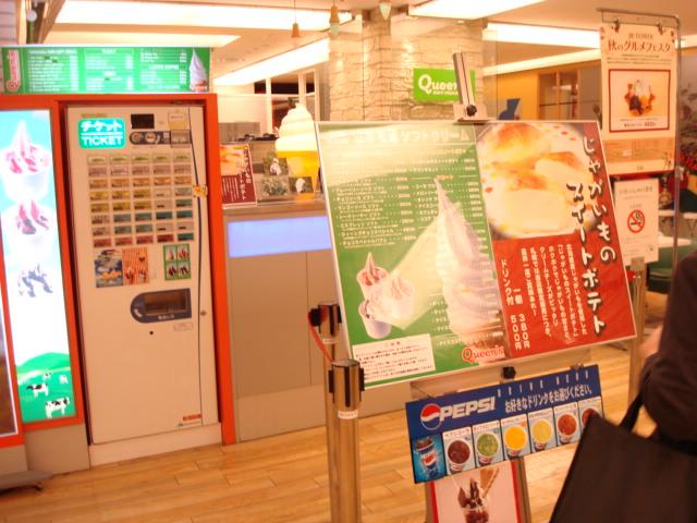 クィーンズソフトクリームカフェ 札幌エスタ